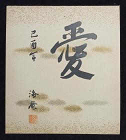 【日本回流】原装精美卡纸 海庵 书法作品《爱》一幅(纸本镜心,尺寸:27*24cm,钤印:海庵)HXTX213363