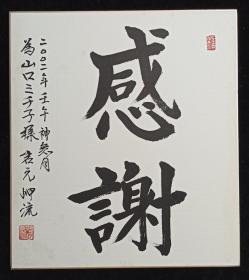 【日本回流】原装精美卡纸 岩元岬流 书法作品《感谢》一幅(纸本镜心,尺寸:27*24cm,钤印:佐仁泣、岬流)HXTX213365