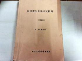 F005146 医学寄生虫学应试指南(第2版)