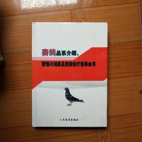赛鸽品系介绍,管理与调养及疾病诊疗指导全书