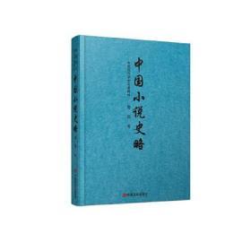 中国小说史略  (鲁迅先生编撰的中国第一部小说史专著)