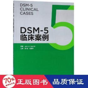 DSM-5临床案例