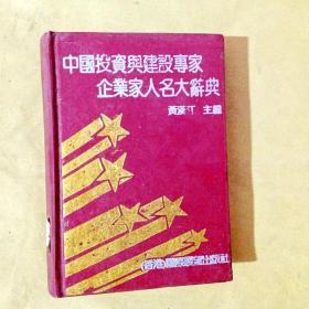 L000133 中国投资与建设专家企业家人名大辞典