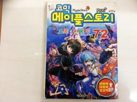 L003580 全韩语 书名如图