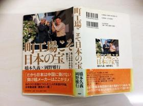 L003569 全日语 书名如图