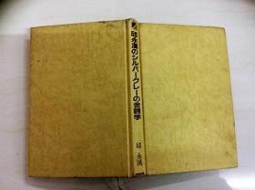L003568 全日语 书名如图