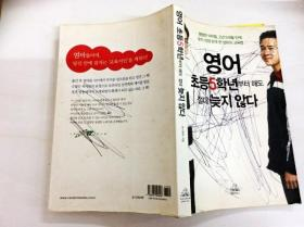L003565 全韩语 书名如图  (封面有涂画)