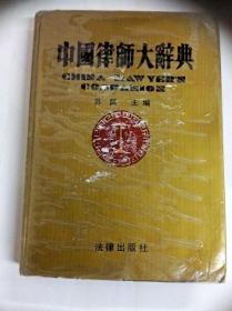 L003552 中国律师大辞典(一版一印)(书边有霉渍)