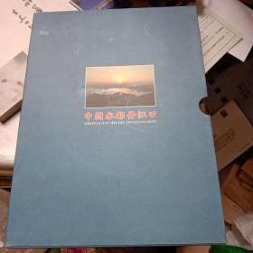 中国水都丹江口邮票珍藏册(精装,16开)