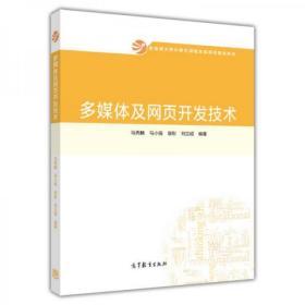 多媒体及网页开发技术/教育部大学计算机课程改革项目规划教材