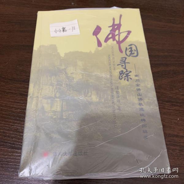 佛国寻踪:南川金佛山佛教遗址碑拓辑录