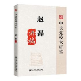 (正版新书 ) 赵磊讲稿/中央党校大讲堂