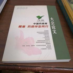 中国药师周大会论文健康药师伴您同行