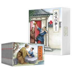 寓言故事-连环画(珍藏版盒装全12册)