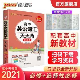 pass绿卡图书2021新版高中天天背高中英语词汇乱序版