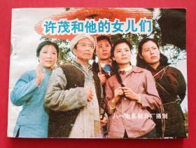 许茂和他的女儿们(中电版)