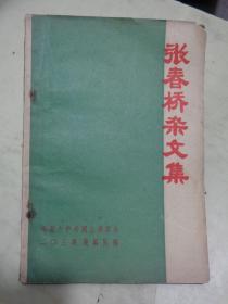 张春桥杂文集