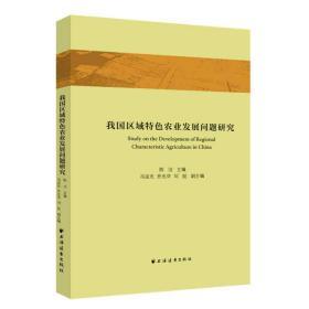 新书--我国区域特色农业发展问题研究