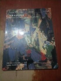 中国嘉德1998年秋季拍卖会:中国油画及雕塑