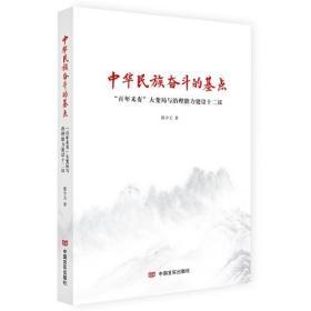 """中华民族奋斗的基点 : """"百年未有""""大变局与治理能力建设十二议"""