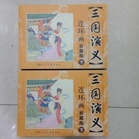 三国演义连环画(上、下)