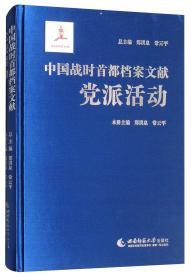 中国战时首都档案文献:党派活动