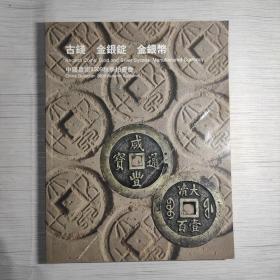 中国嘉德2009年秋季拍卖会 古钱 金银锭 金银币