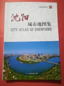 沈阳城市地图集(16开)