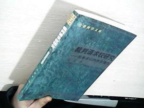 裁判请求权研究:民事诉讼的宪法理念