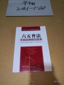 六五普法干部法律知识读本