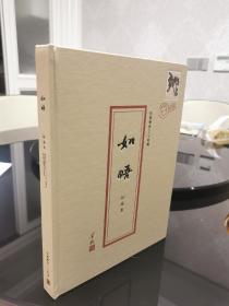 如晤 松荫艺术2020特辑(精装初版限量150册,含藏书票一枚,非签名版,松荫里出品)