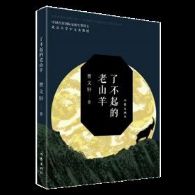 了不起的老山羊曹文轩著作家出版社被誉为儿童文学的诺贝尔奖绿色印刷暑假课外书适合3456年级阅读作家出版社