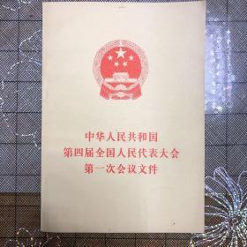 中华人民共和国第四次代表大会第一次会议文件