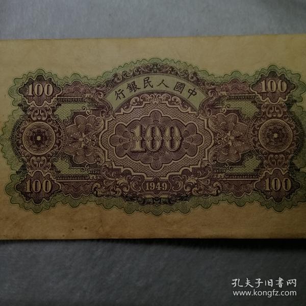 第一套人民币 壹佰元纸币 编号411034