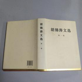 胡锦涛文选:第一卷