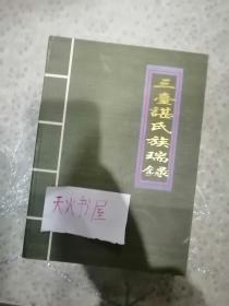 四川省三台县谌氏族瑞录  硬精装 品相如图