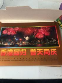 香港回归普天同庆邮票(如图)