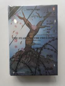 ( 特装版   限量喷绘恐惧版) 恐惧与自由:第二次世界大战如何改变了我们 甲骨文系列丛书 [英]基思·罗威(Keith Lowe) 著;朱邦芊 译举