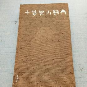 甲骨学小词典 [AB----2]