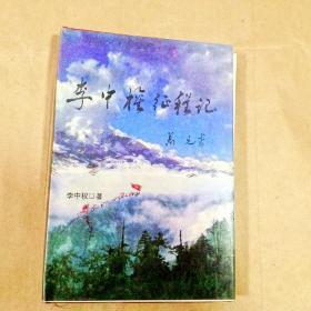 B301398 李中权征程记 [精装]