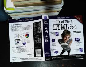 Head First HTML与CSS(第2版)【内页划线字迹】