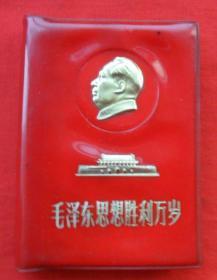 毛泽东思想胜利万岁(8张毛像)100开