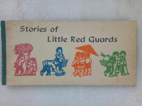 《红小兵的故事》英文  1975年 一版一印