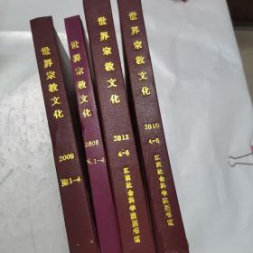 世界宗教文化(2008年1-4/2009年1-4/2010年4-6/2012年4-6)(4册合售,也可单售)