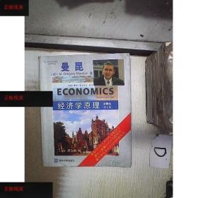 【欢迎下单!】经济学原理   第4版  英文版 。。[美]曼昆清华大