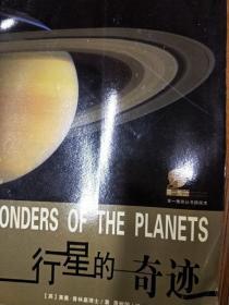 K422 行星的奇迹(一版一印)