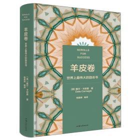 羊皮卷(精装典藏版)