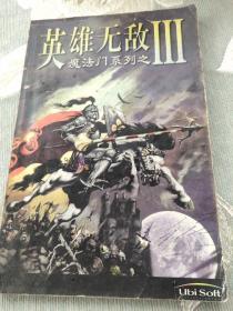 魔法门系列:英雄无敌3