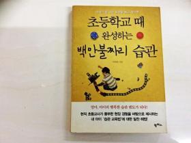 L003575 全韩语 书名如图