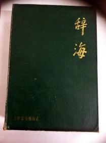 L003553 辞海(缩印本)(一版一印) (书边有霉渍)